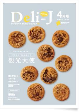 月刊Deli-J4月号表紙に掲載いただきました
