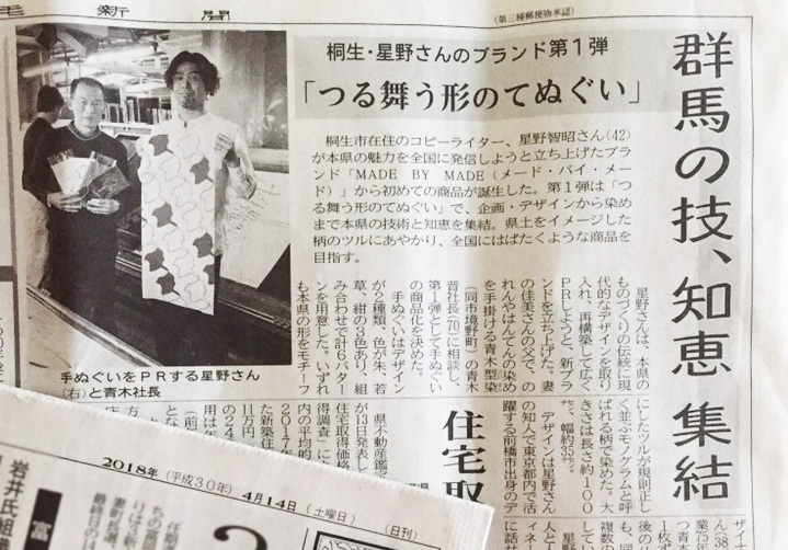 上毛新聞に掲載いただきました