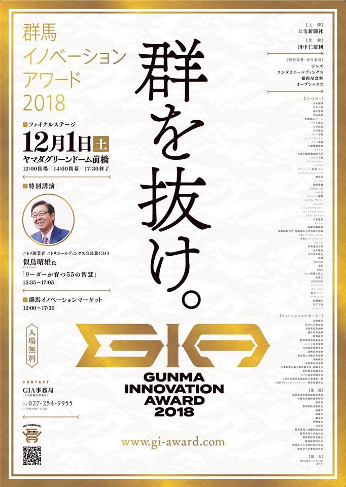 群馬イノベーションアワード2018